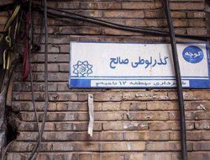لوطی-صالح-بازار-انگلیس
