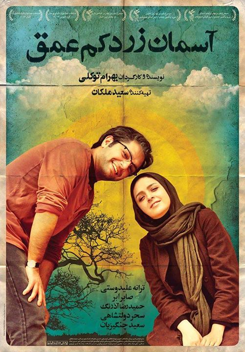 Aseman-Zarde-Kam-Omgh-Movie-Poster-02