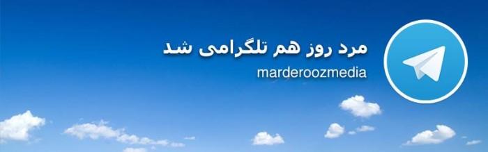 https://web.telegram.org/#/im?p=@marderoozmedia