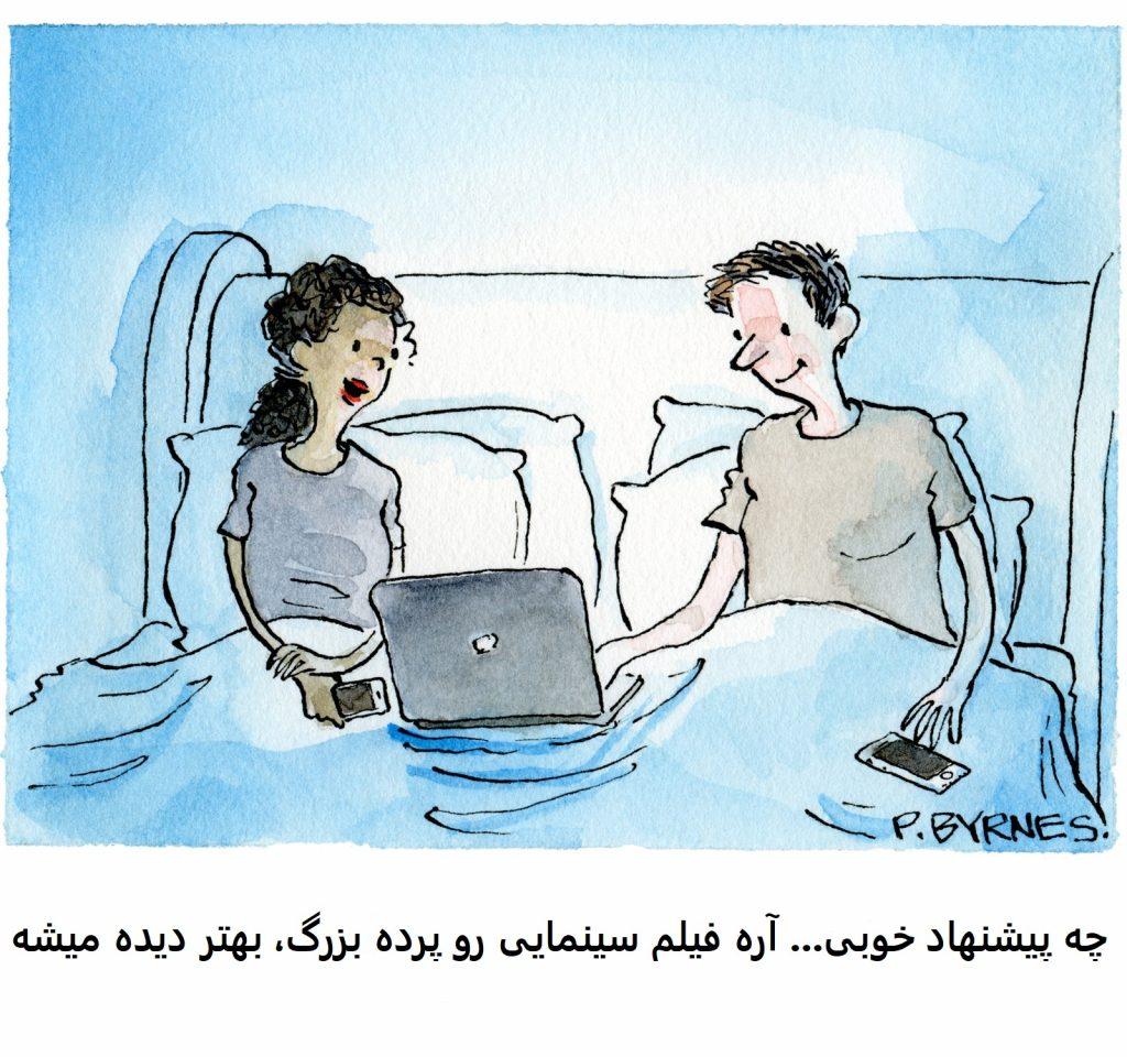 کاریکاتور روز- کاهش توقعات